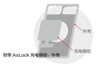 AsLock充電モジュール付き、カバーケース