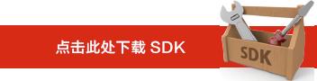 点击此处下载SDK
